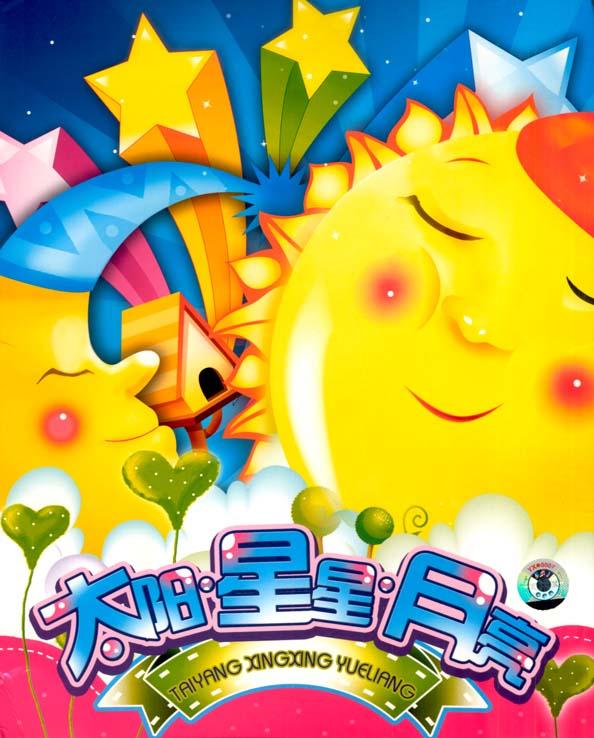太阳月亮星星简谱图
