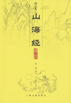 《山海经译注(图文本)(全二册)》图片