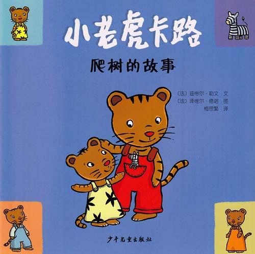 该系列图书讲述了小老虎卡若和他的爸爸妈妈,妹妹芭漪以及朋友们一起