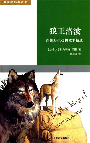 狼王洛波——西顿野生动物故事精选