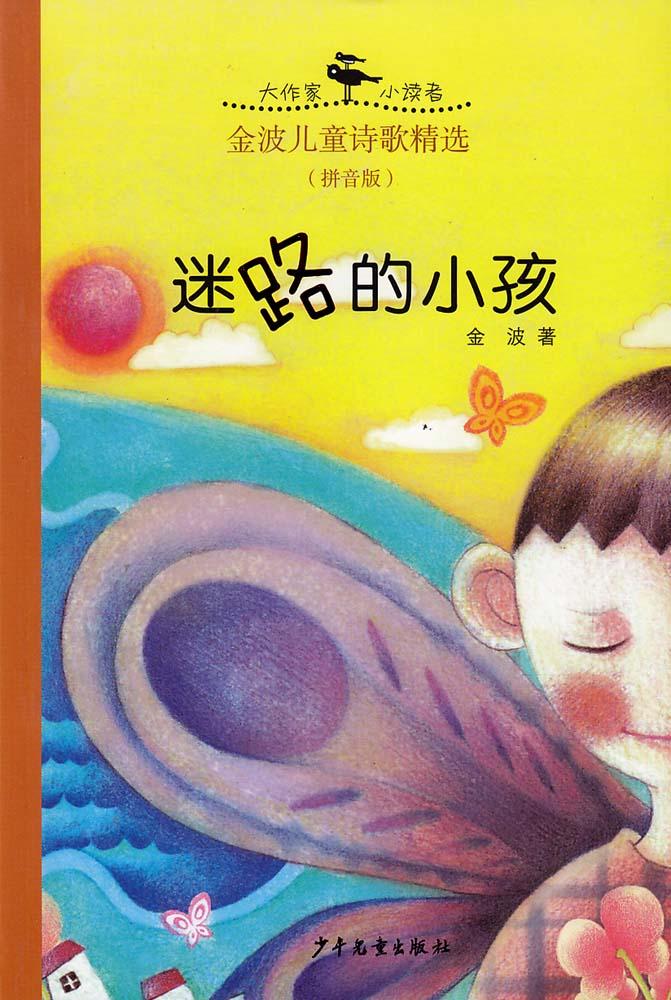 迷路的小孩——金波儿童诗歌精选(拼音版)