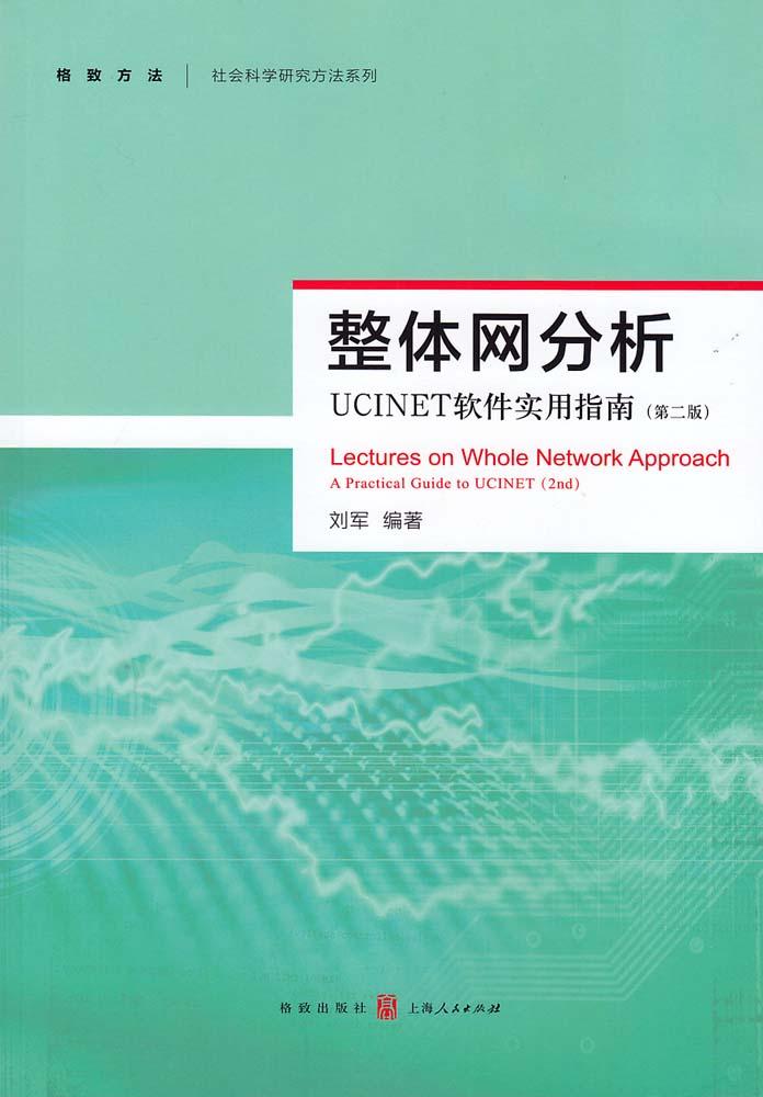 易文网--图书频道--整体网分析(第二版)——ucinet