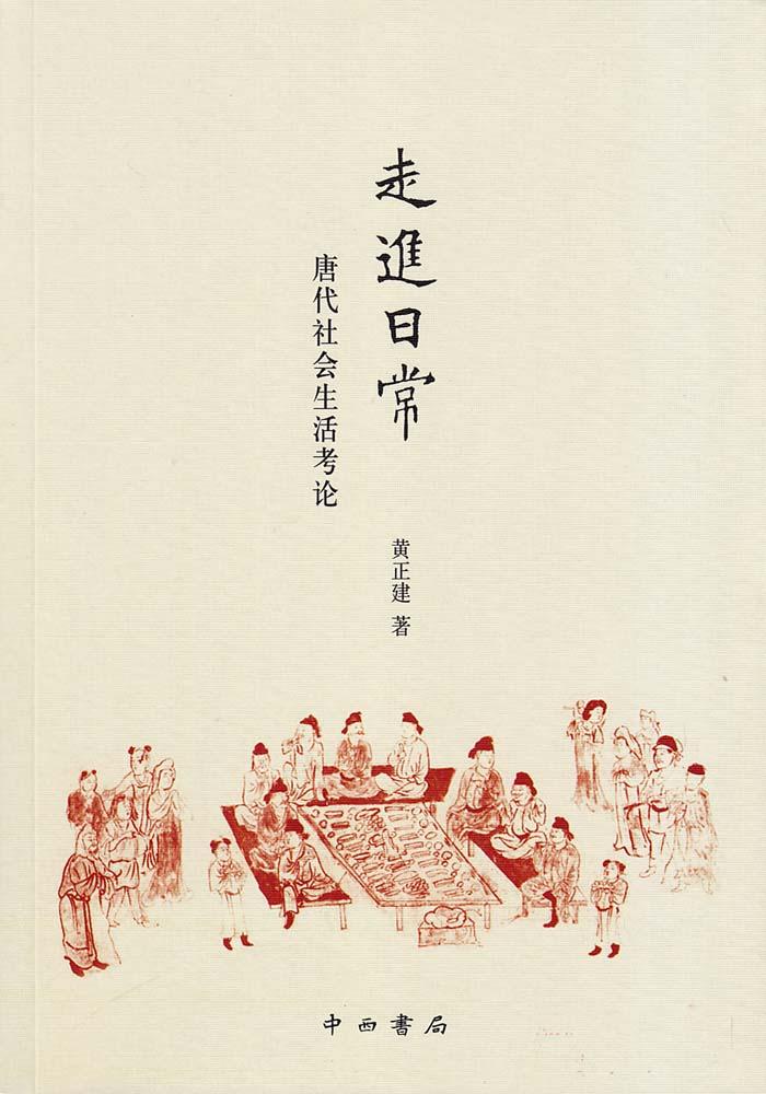 建论d�(c9i%�ny�a��_《走进日常——唐代社会生活考论》