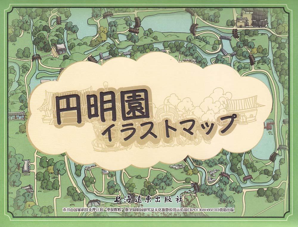 《圆明园手绘地图(日文版)》