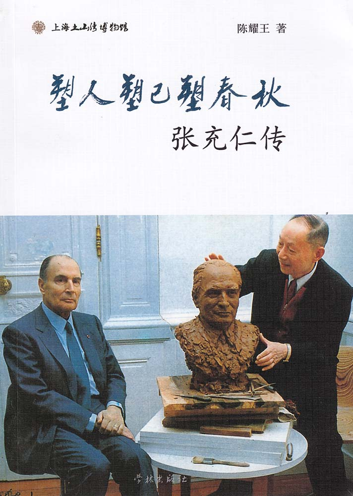 """""""南张"""",即上海雕塑家张充仁(1907-1998)."""