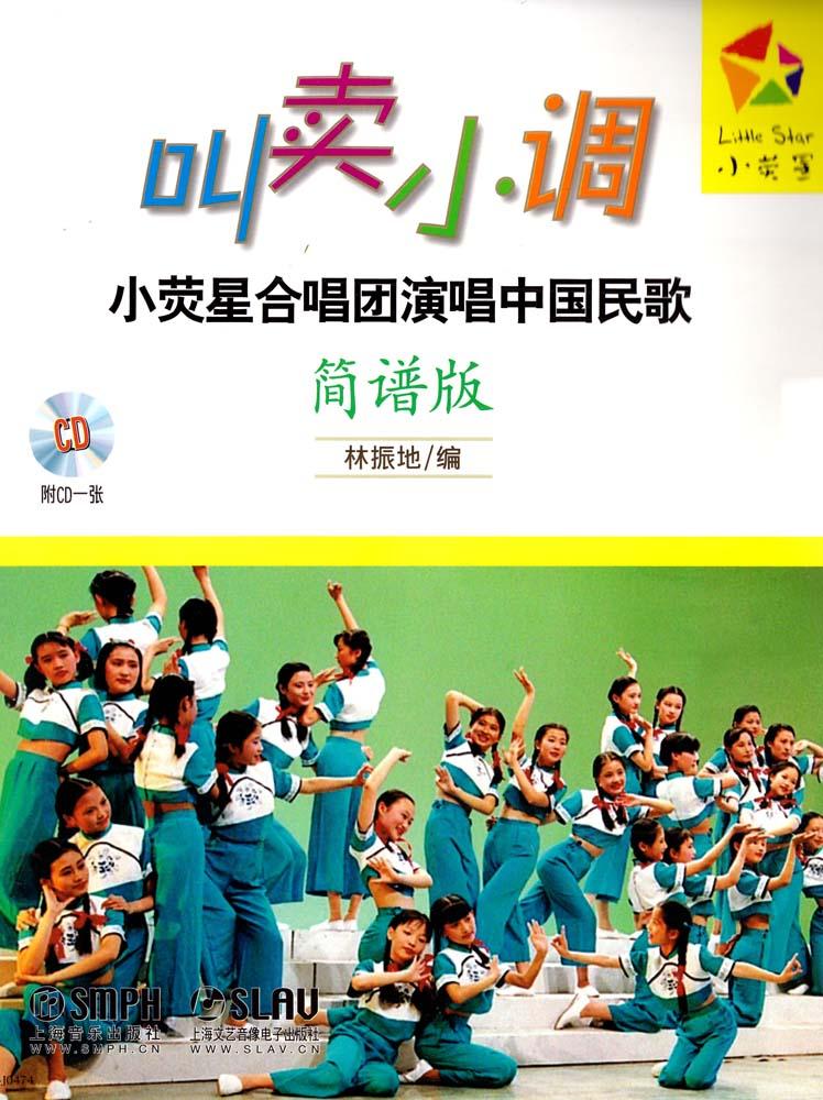 合唱中国梦曲谱