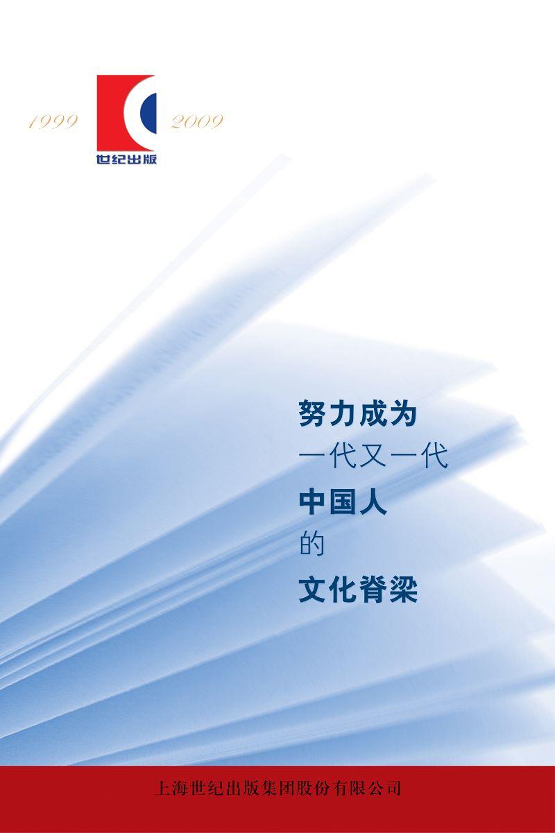世纪出版集团成立十周年庆海报设计大赛作品展示