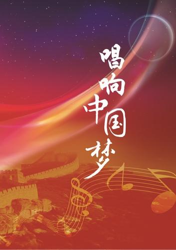 """关于开展""""唱响中国梦""""青少年学生歌词征集活动的通知"""